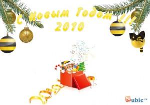 С Новым Годом 2010!!!