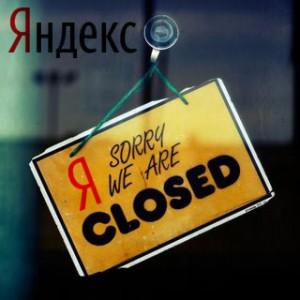 закрыть Яндыкс