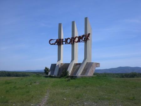 стелла саяногорск