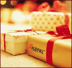 подарки от яшки
